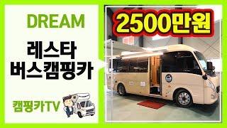 버스캠핑카 가성비 끝판왕 탄생!! 드림캠핑카에서 제작한…