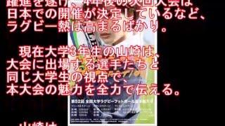 女優の山崎紘菜が、第52回全国大学ラグビーフットボール選手権大会(11...
