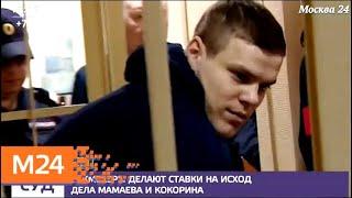 Смотреть видео Букмекеры делают ставки на исход дела Мамаева и Кокорина - Москва 24 онлайн