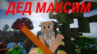 Дед Максим - СПЕЦ-ВЫПУСК ПРИКОЛОВ МАЙНКРАФТ