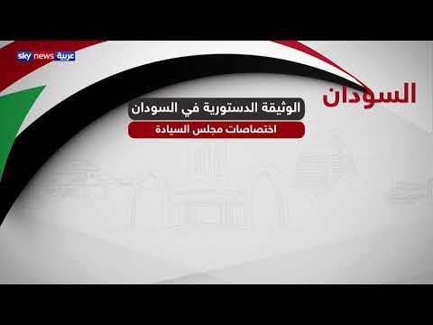 السودان.. الوثيقة الدستورية في السودان  - نشر قبل 6 ساعة