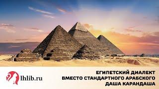 Египетский диалект вместо стандартного арабского - Даша Карандаша