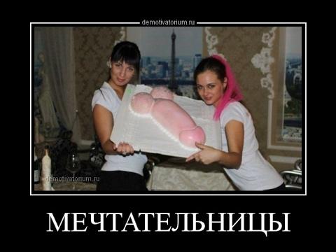 Очень пошлые  Новые Русские демотиваторы. про женщин! ОТДАТЬ ЧЕСТЬ. НАША RUSSIA.