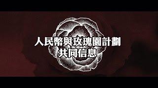 2012榮耀盼望 Vol.291人民幣與玫瑰園計劃共同信息