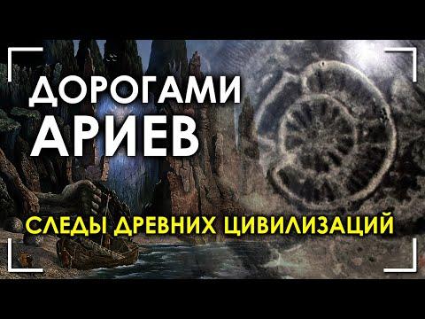 Дорогами Ариев. Следы древних цивилизаций. Николай Субботин