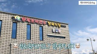 [내돈내산]생일맞이 온가족 한우FLEX(전주총체보리한우…