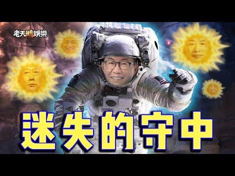 老鵝特搜#114 丁守中/雞佛蛋餅/川普圍牆