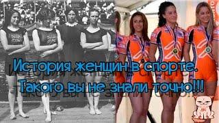 История женщин в спорте  Такого вы не знали точно!!!