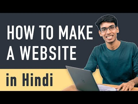 How to Make a Website in India - Hindi