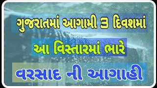 ગુજરાતમાં આગામી 3 દિવશમાં આ વિસ્તરમાં ભારે વરસાદ ની આગાહી || Gujarat Ma bhare varsad ni Aagahi