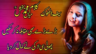 Mahnoor Altaf-Kalam Miaan Mohammad Bakhsh  -With Urdu Subtitle-Madni Hussaini Production