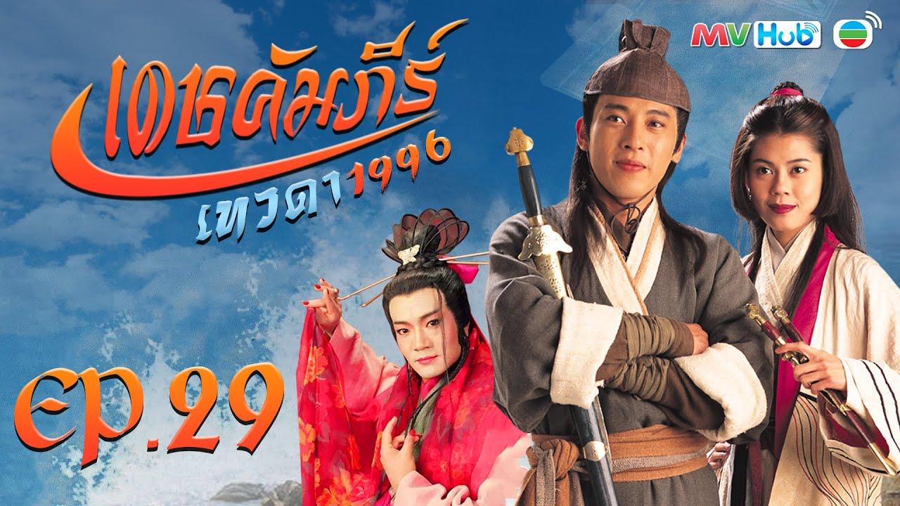 ซีรีส์จีน | เดชคัมภีร์เทวดา (STATE OF DIVINITY) [พากย์ไทย] |EP.29| TVB Thailand | MVHub