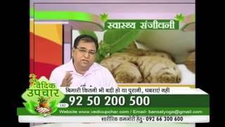 मधुमेह का उपचार || Skin Problem || By wasthya Sanjivani || Anil Bansal Ji