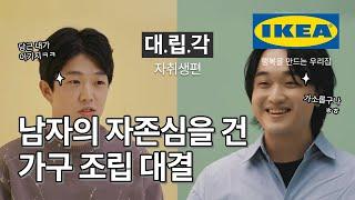 대결 조립 팝콘각 3탄! 9년차 자취만렙과 가구학과 대…