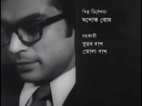 (সীমাবদ্ধ ১৯৭১ Seemabaddha 1971 Limited Company 1971) Satyajit Ray