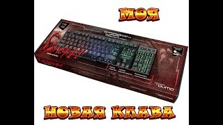 Qumo Dragon War UNIСORN K01| Моя новая КЛАВА
