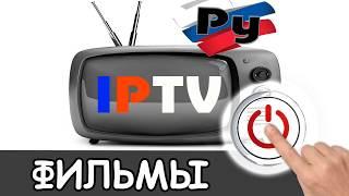 iptv фильмы 2019 — плейлисты кино индустрии на русском смотреть