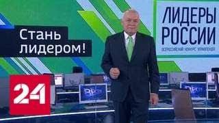 """""""Лидеры России"""": Кремль ищет чиновников нового поколения - Россия 24"""