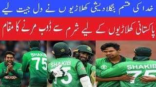Bangladesh's historical win against West Indies - Shame on Pakistani Players