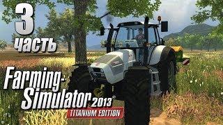 Repeat youtube video Farming Simulator 2013 Карта OGF USA часть 3