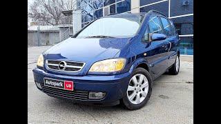Автопарк Opel Zafira 2005 года (код товара 23505)