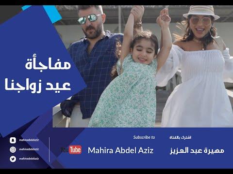 زوج مهيرة عبدالعزيز يفاجئها في عيد زواجهما .. شاهدوا ردة فعلها وماذا فعلت ابنتها يسمة