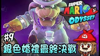【阿薩】超級瑪利歐奧德賽 | #9 銀色婚禮最終決戰
