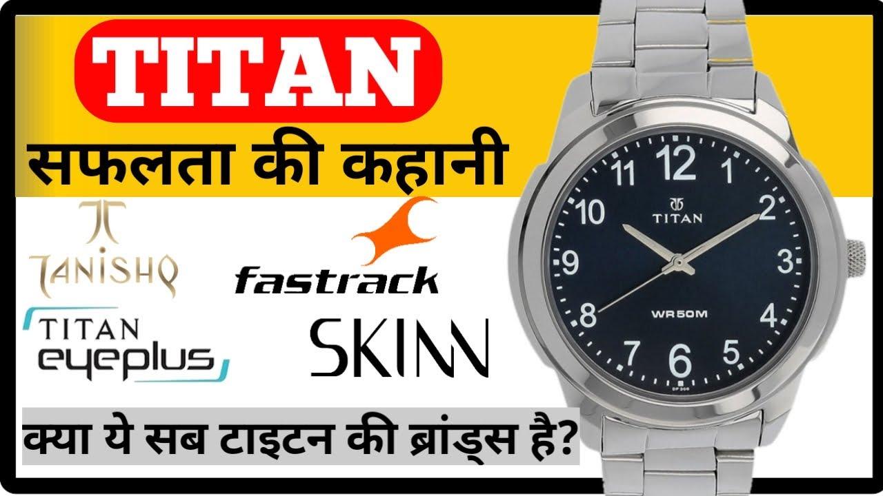 TITAN success story | Fastrack | Tanishq | Eye plus | Hindi |GBSF - YouTube