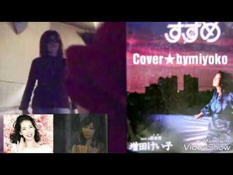すずめ  /  歌 : 増田けいこ /  Cover ☆ by miyoko ♡ 歌ってみました ♫