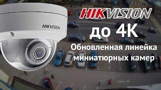 IP Камеры Hikvision обновленная линейка  DS 2CD2125 DS 2CD2135 DS 2CD2155 DS 2CD2185