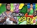 Bithiri Sathi In Hungry || Savitri On Vegetable Prices Soar In Markets || Teenmaar News