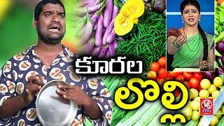 Bithiri Sathi In Hungry || Savitri On Vegetable Prices Soar In Markets || Teenmaar News