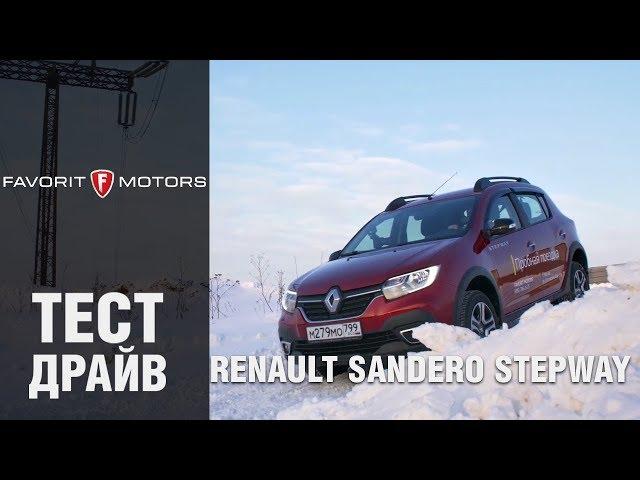 Новый Рено Сандеро Степвей: тест-драйв Renault Sandero Stepway 2018-2019