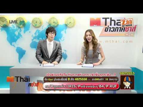 Mthai ข่าวภาคซ่าส์ ข่าวซ่า5อันดับ_2 (06-09-11)