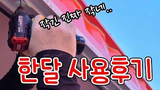 웍스 12V임팩드라이버 한달간써보고 내가느낀점 (ft.…