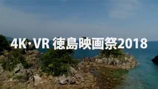 【4K】4K徳島国際映画祭 受賞作