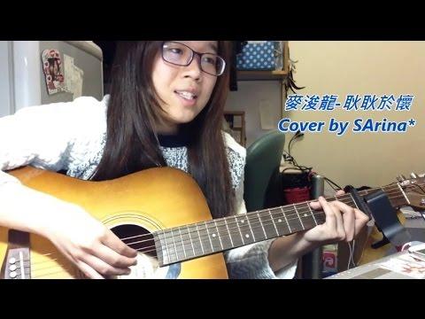 麥浚龍 - 耿耿於懷 結他COVER - YouTube