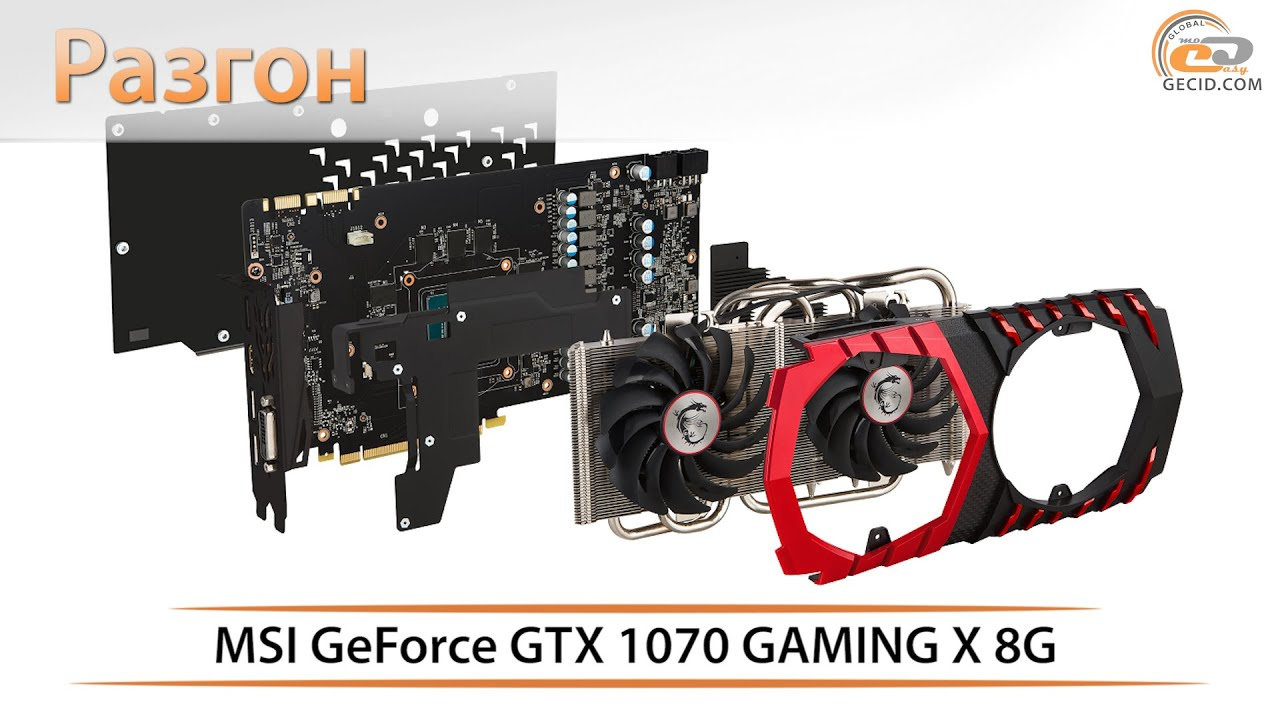 Разгон видеокарты MSI GeForce GTX 1070 GAMING X 8G