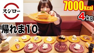 【MUKBANG】 I'm Not Going Back Home Until I Find The Top 10 Popular Sushi [Sushiro] [4kg] [7000kcal]