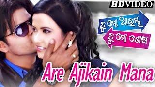 ARE AJIKAIN MANA | Romantic Film Song I TU MO AARAMBHA TU MO SESHA I Mantu, Pinky | Sidharth TV