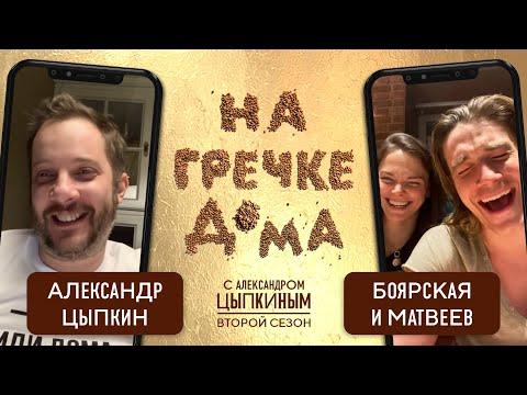 Елизавета Боярская и Максим Матвеев в гостях у Александра Цыпкина в программе  «На гречке дома»
