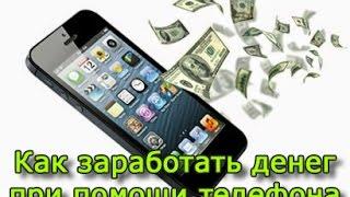 Apptools.ru - заработок на андроид приложениях. Apptools - заработок на мобильном телефоне