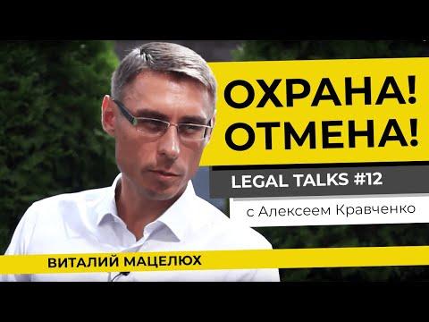 Как стать партнером самого крупного охранного агентства? Адвокат Виталий Мацелюх в Legal Talks #12