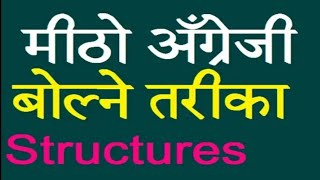 अँग्रेजी सजिलै सिकौं, English speaking practice : Learn English grammar tense & structures Nepali