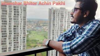 খাঁচার ভিতর অচিন পাখি || Bengali Folk || Lalon Fakir Song || Sudipta Gain..❤️🌻🎤🎸