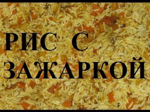 Рис с морковью и луком - пошаговый рецепт с фото на