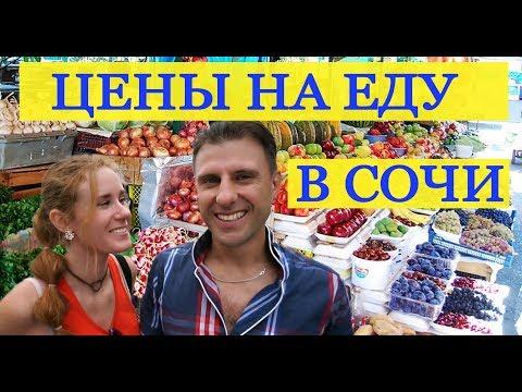 Цены в Сочи ШОКИРОВАЛИ КИЕВЛЯН!  Реальные цены на продукты в Сочи. Обзор рынка