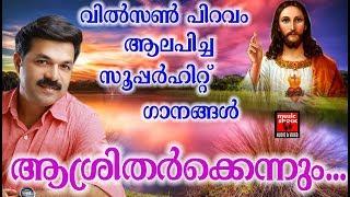 Asredarkkennum # Christian Devotioanl Songs Malayalam 2018 # Hits Of Wilson Piravom