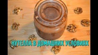 Нутелла в домашних условиях. Рецепт вкусной и полезной шоколадной пасты.