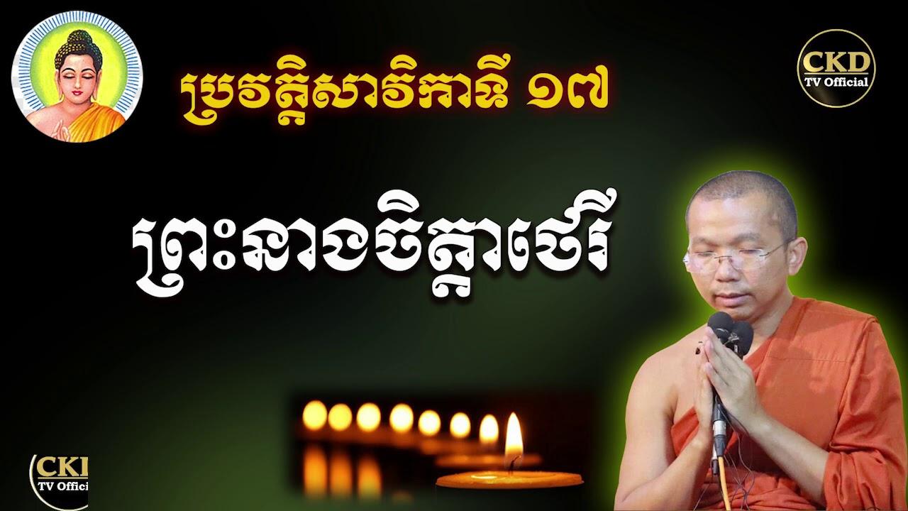 ប្រវត្តិព្រះនាងចិត្តាថេរី(សាវិកាទី១៧)ភិក្ខុមុនិបាលោ ជួន កក្កដា Dharma talk by Choun kakada CKD